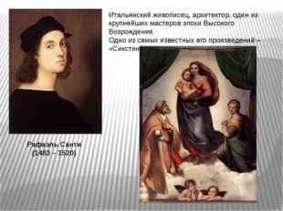 Рафаэль Санти (1483 – 1520) Итальянский живописец, архитектор, один из крупне