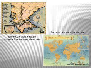 Такой была карта мира до кругосветной экспедиции Магеллана. Так она стала вы