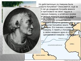 Но действительно ли Америка была открыта Колумбом? Оказывается, ещё за 500 ле
