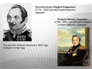 Беллинсгаузен Фаддей Фаддеевич (1778 -1852) русский мореплаватель, адмирал. Л