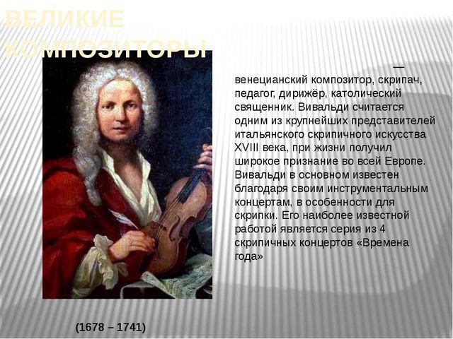 Анто́нио Лу́чо Вива́льди — венецианский композитор, скрипач, педагог, дирижё...