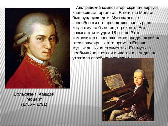 Вольфганг Амадей Моцарт (1756 – 1791) Австрийский композитор, скрипач-виртуоз...