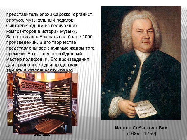 Иога́нн Себастья́н Бах представитель эпохи барокко, органист-виртуоз, музыкал...