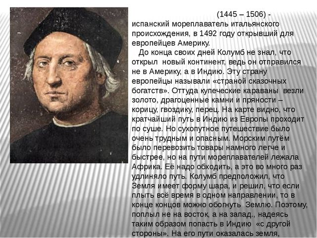 Христофо́р Колу́мб (1445 – 1506) - испанский мореплаватель итальянского проис...