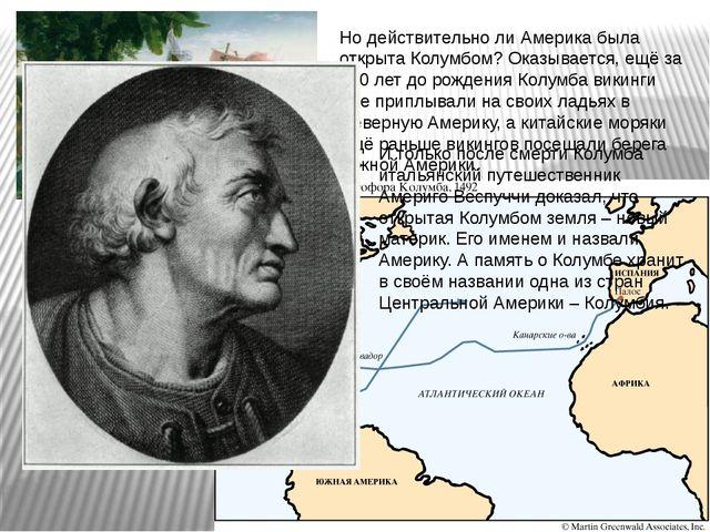 Но действительно ли Америка была открыта Колумбом? Оказывается, ещё за 500 ле...