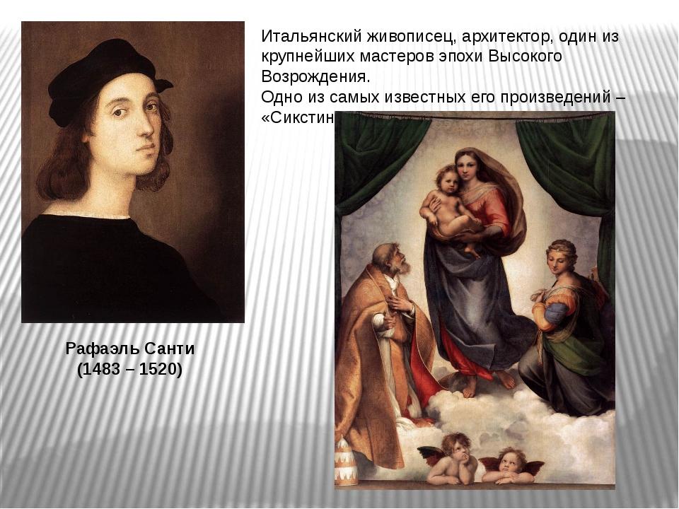 Рафаэль Санти (1483 – 1520) Итальянский живописец, архитектор, один из крупне...