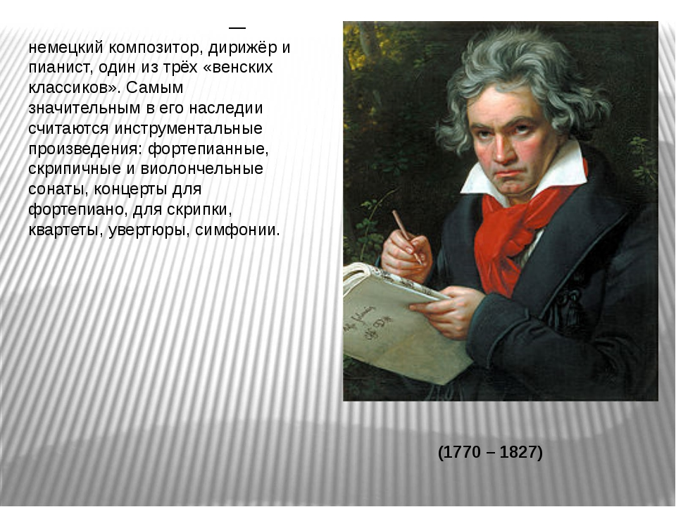Лю́двиг ван Бетхо́вен — немецкий композитор, дирижёр и пианист, один из трёх...