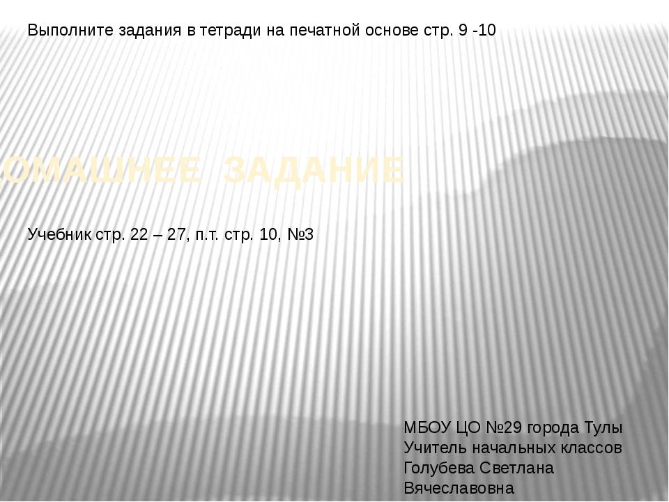 Выполните задания в тетради на печатной основе стр. 9 -10 ДОМАШНЕЕ ЗАДАНИЕ Уч...