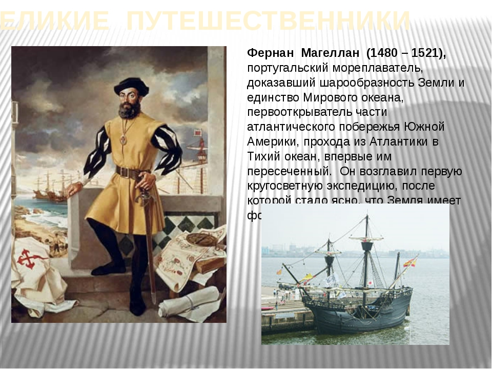 ВЕЛИКИЕ ПУТЕШЕСТВЕННИКИ Фернан Магеллан (1480 – 1521), португальский мореплав...