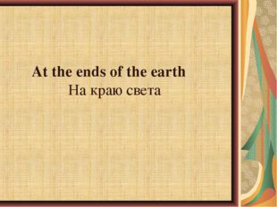 At the ends of the earth	На краю света