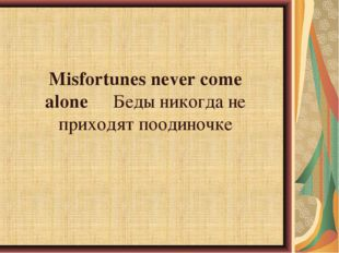 Misfortunes never come aloneБеды никогда не приходят поодиночке