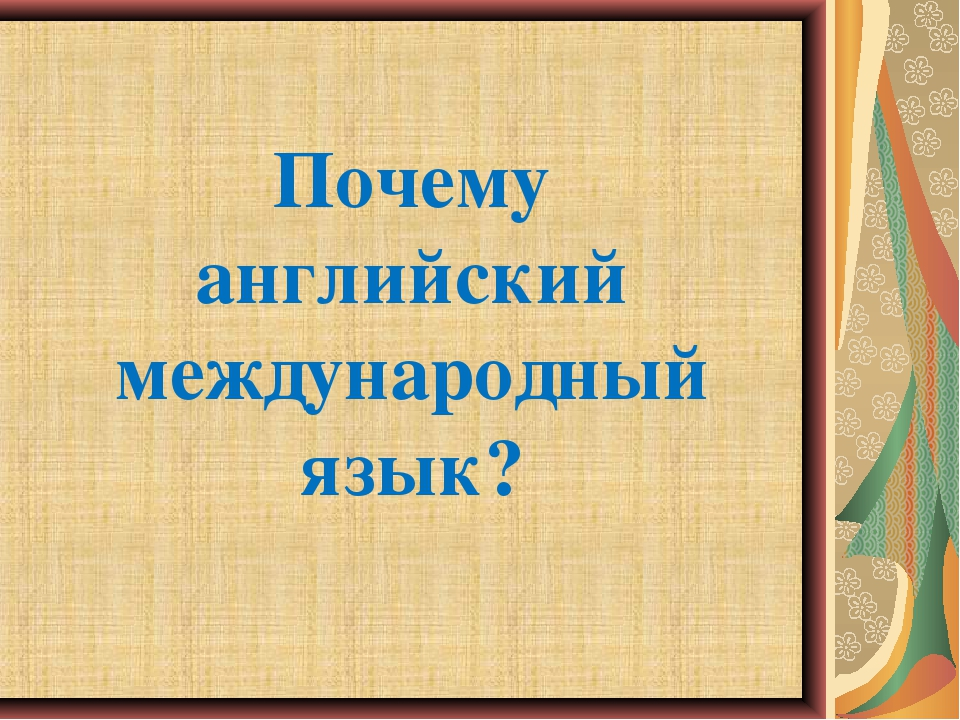 Почему английский международный язык?