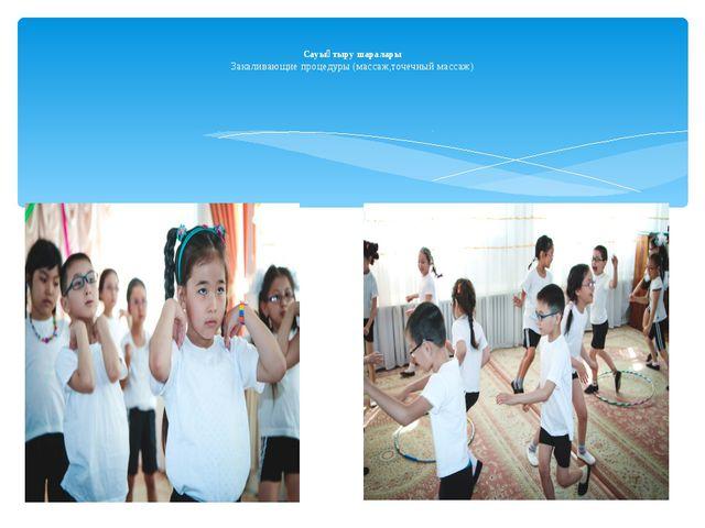 Сауықтыру шаралары Закаливающие процедуры (массаж,точечный массаж)