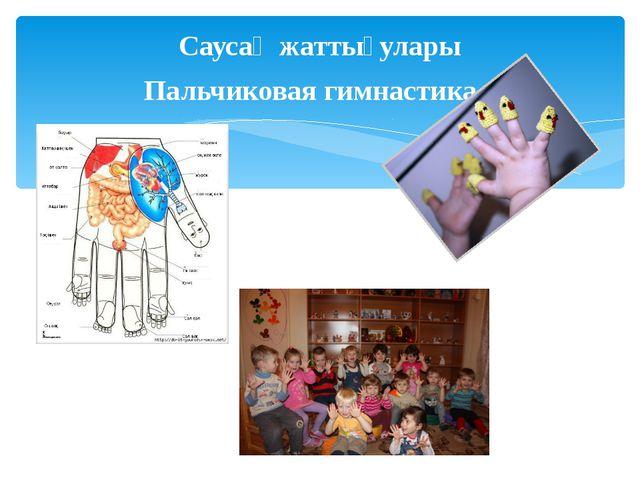 Саусақ жаттығулары Пальчиковая гимнастика
