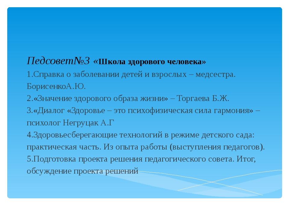 Педсовет№3 «Школа здорового человека» 1.Справка о заболевании детей и взр...