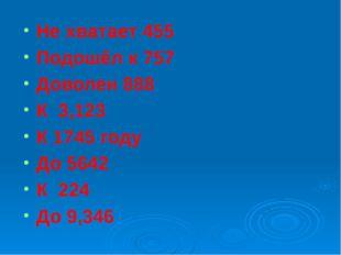 Не хватает 455  Подошёл к 757 Доволен 888 К  3,123  К 1745 году До 5642