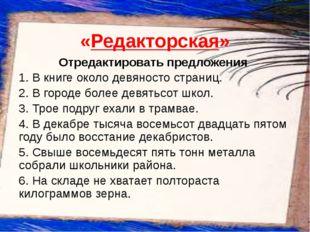 «Редакторская»             Отредактировать предложения  1. В книге около де