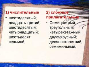 1)числительные шестидесятый; двадцать третий; шестидесятый; четырнадца
