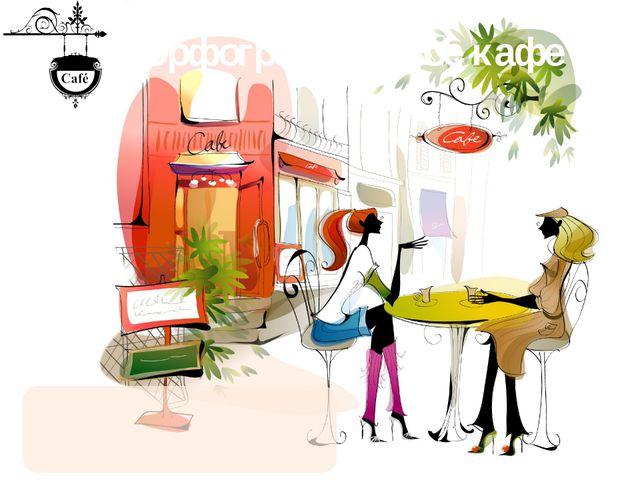 Орфографическое кафе