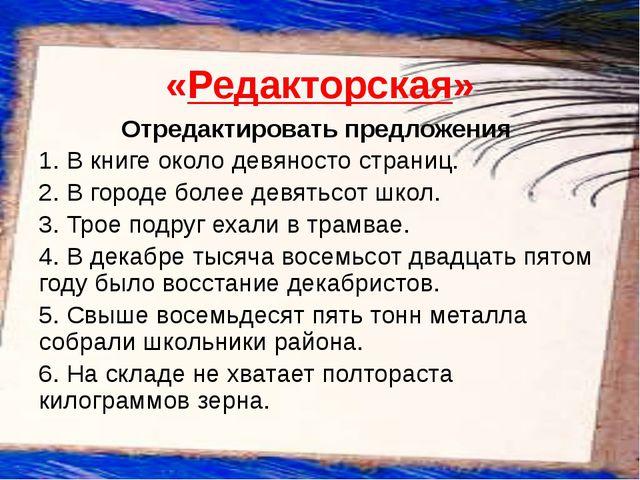 «Редакторская»             Отредактировать предложения  1. В книге около де...