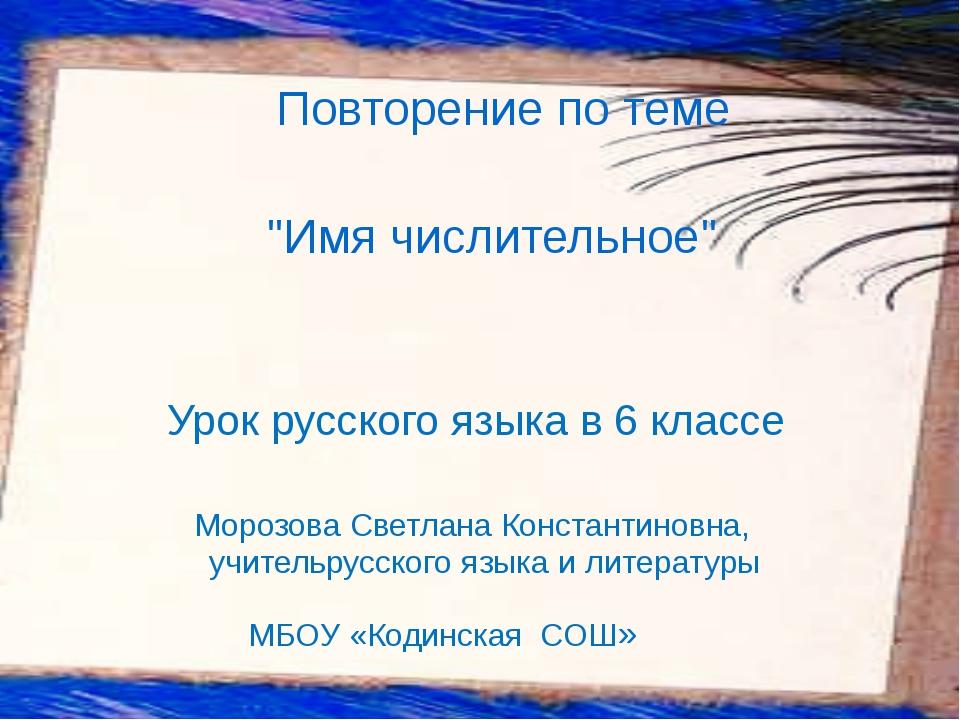 Урок русского языка в 6 классе                 Морозова Светлана Константино...