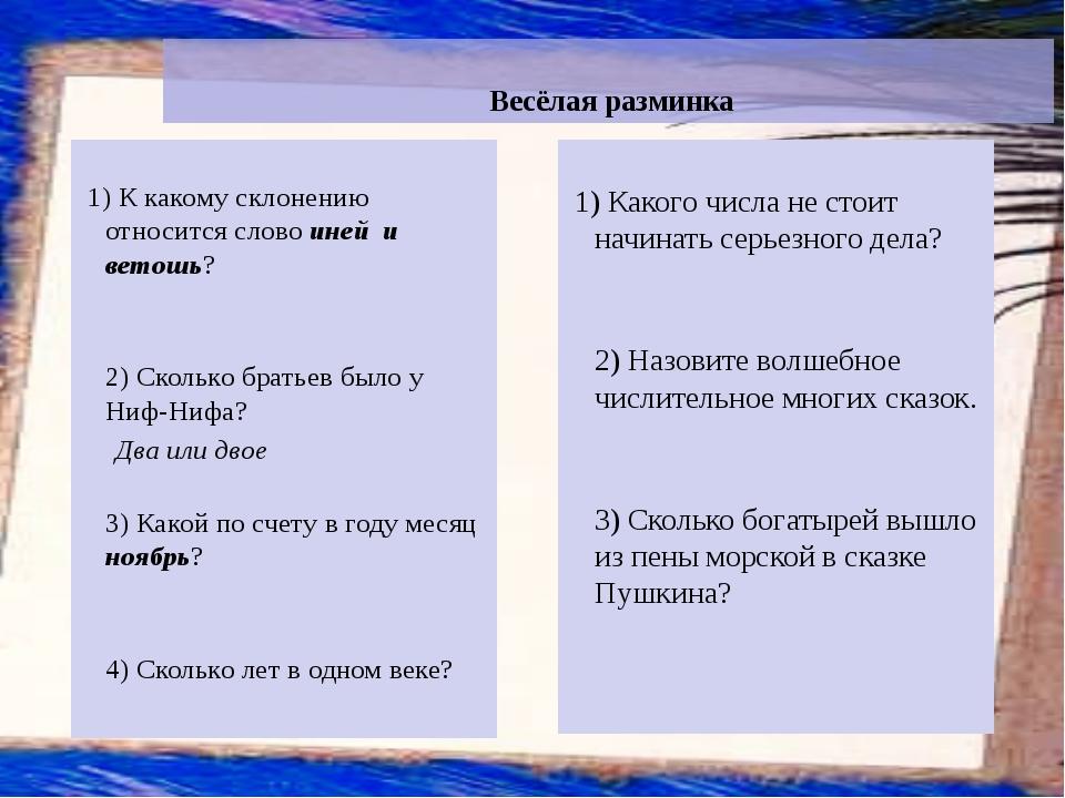 Весёлая разминка      1) К какому склонению относится слово иней  и ветошь?...