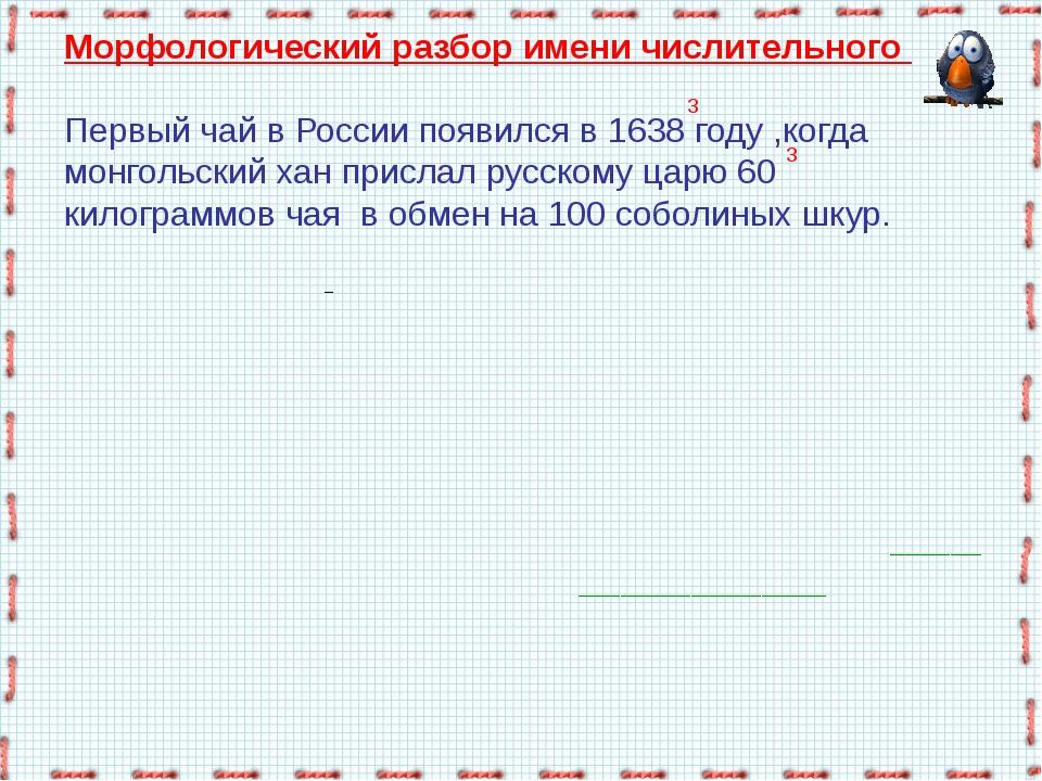 Морфологический разбор имени числительного   Первый чай в России появился в 1...