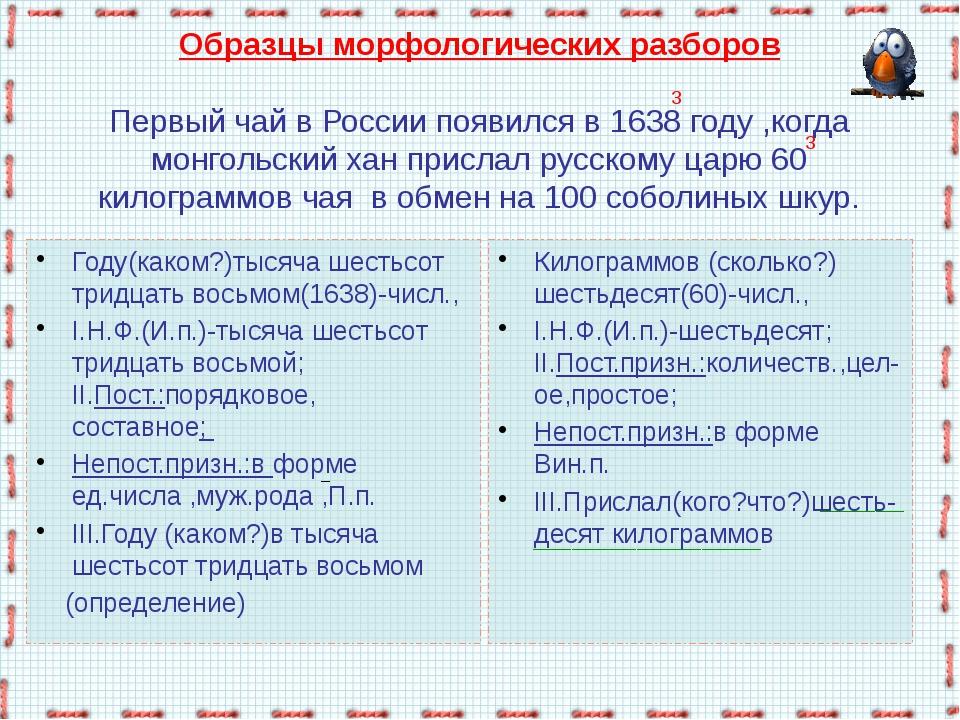 Образцы морфологических разборов  Первый чай в России появился в 1638 году ,к...