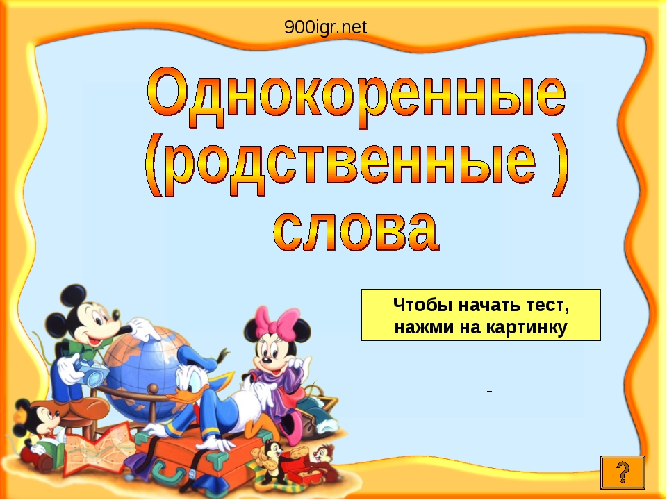 Чтобы начать тест, нажми на картинку 900igr.net