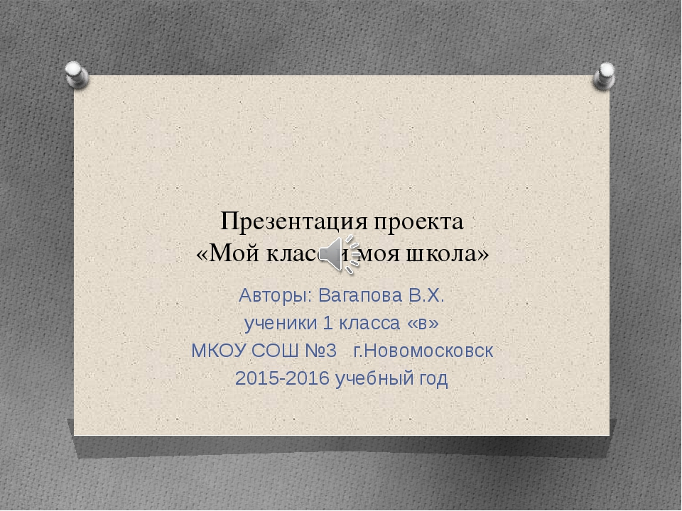 Презентация проекта «Мой класс и моя школа» Авторы: Вагапова В.Х. ученики 1 к...