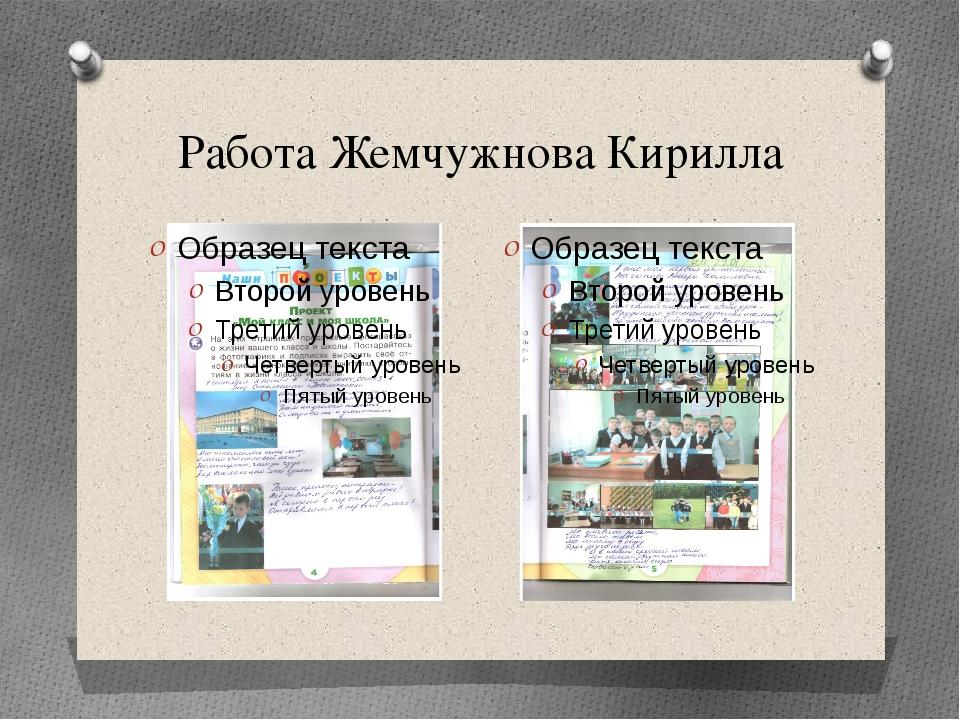 Работа Жемчужнова Кирилла