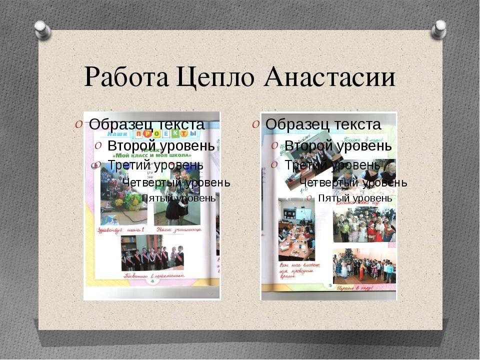 Работа Цепло Анастасии
