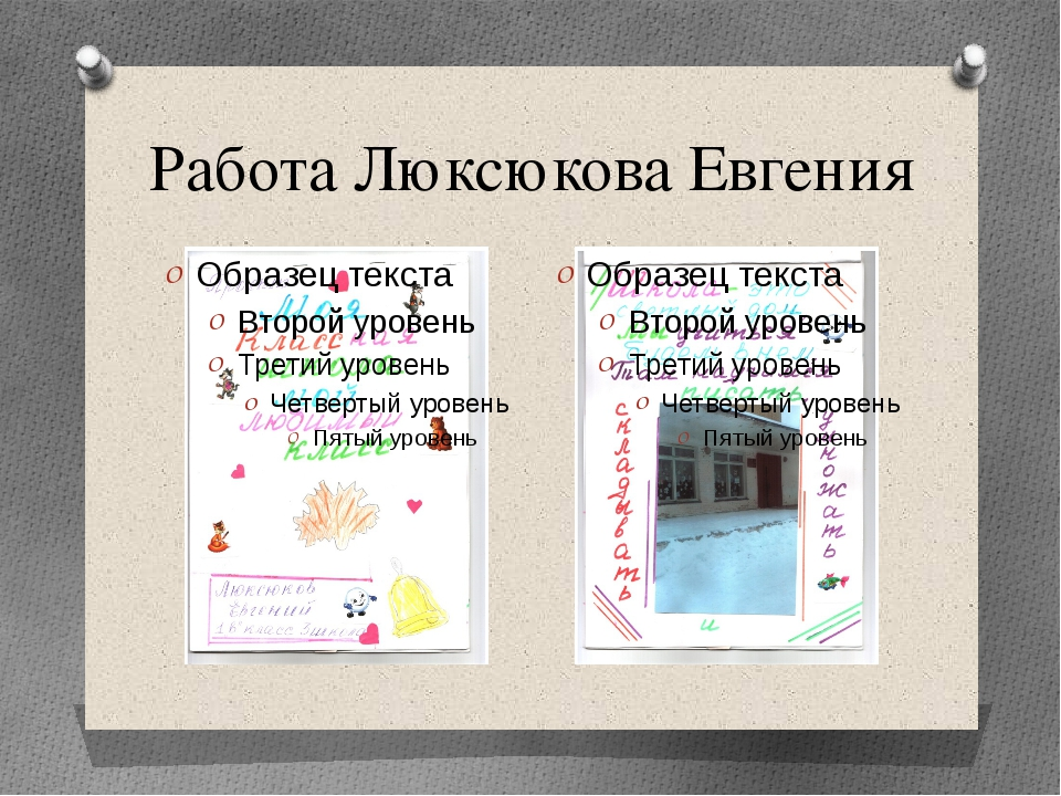 Работа Люксюкова Евгения