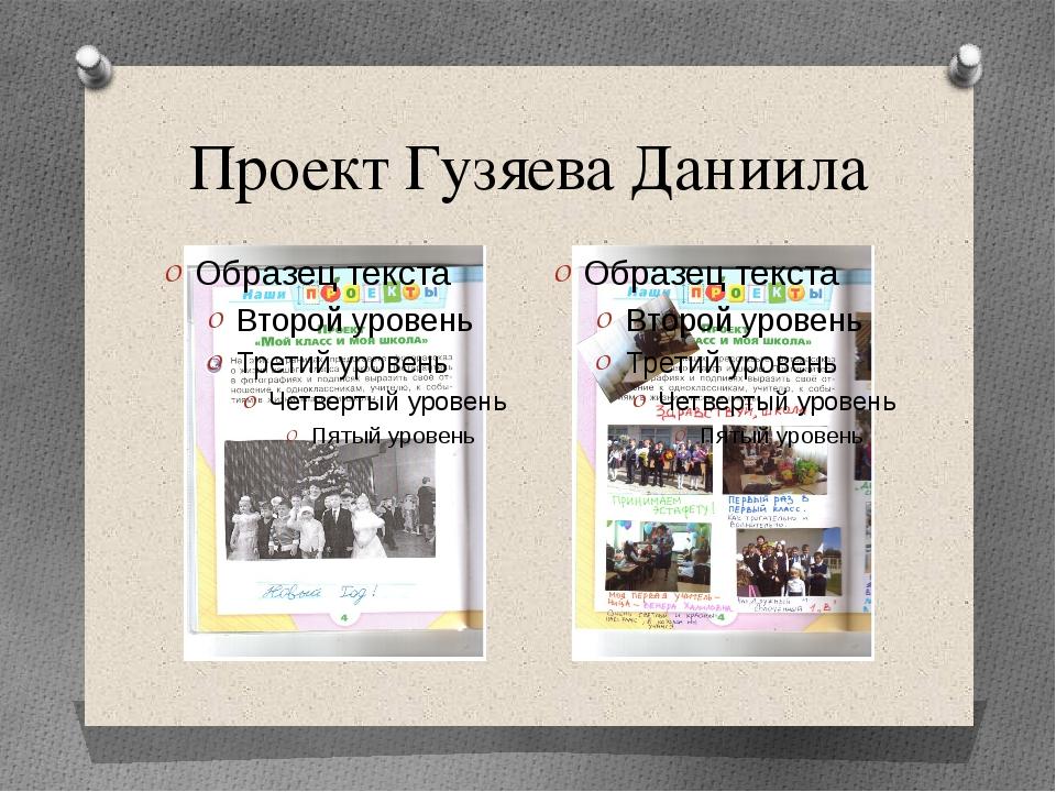 Проект Гузяева Даниила