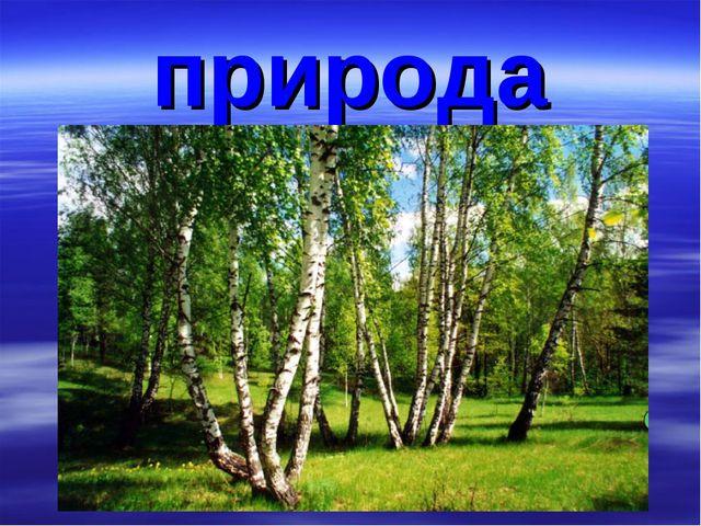 природа