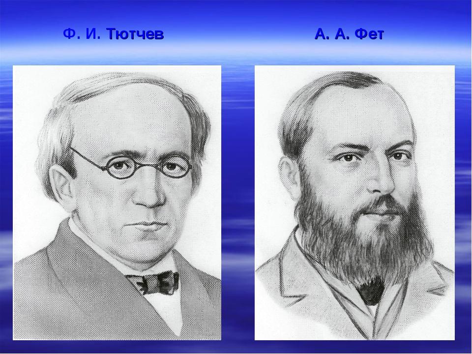 Ф. И. Тютчев А. А. Фет