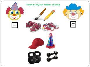 Помоги клоунам собрать их вещи