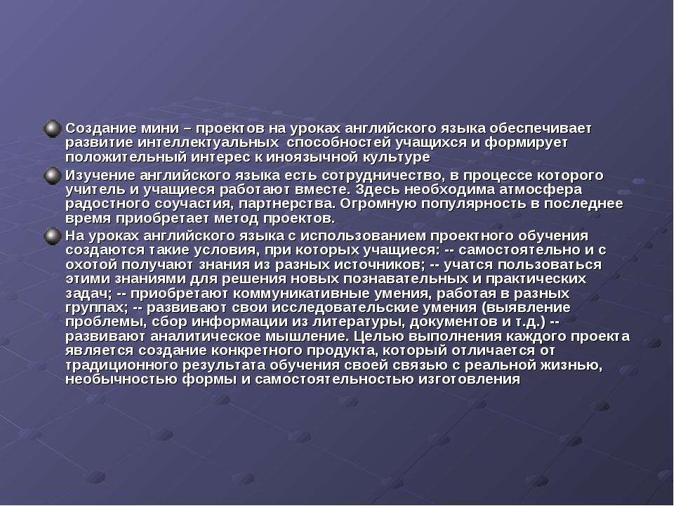Создание мини – проектов на уроках английского языка обеспечивает развитие ин...