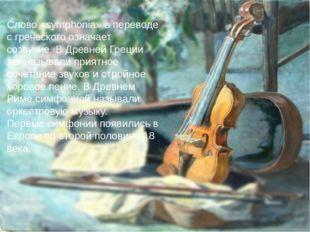 Слово «symphonia» в переводе с греческого означает созвучие. В Древней Греции