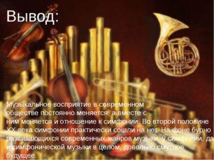 Музыкальное восприятие в современном обществе постоянно меняется, а вместе с