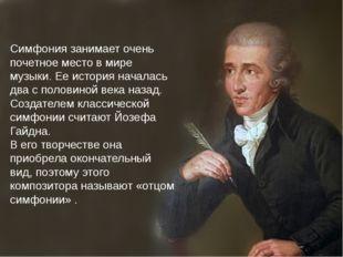 Симфония занимает очень почетное место в мире музыки. Ее история началась два