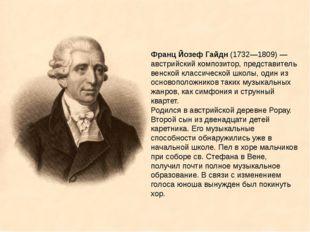 Франц Йозеф Гайдн(1732—1809) — австрийский композитор, представитель венской