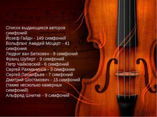Список выдающихся авторов симфоний: Йозеф Гайдн - 149 симфоний Вольфганг Амад