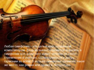 Любая симфония - это целый мир, созданный композитором. Ведь музыкант стремит