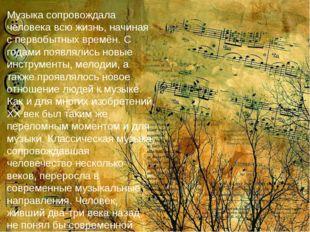 Музыка сопровождала человека всю жизнь, начиная с первобытных времён. С годам