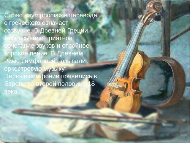 Слово «symphonia» в переводе с греческого означает созвучие. В Древней Греции...