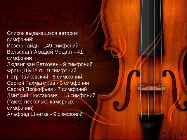 Список выдающихся авторов симфоний: Йозеф Гайдн - 149 симфоний Вольфганг Амад...