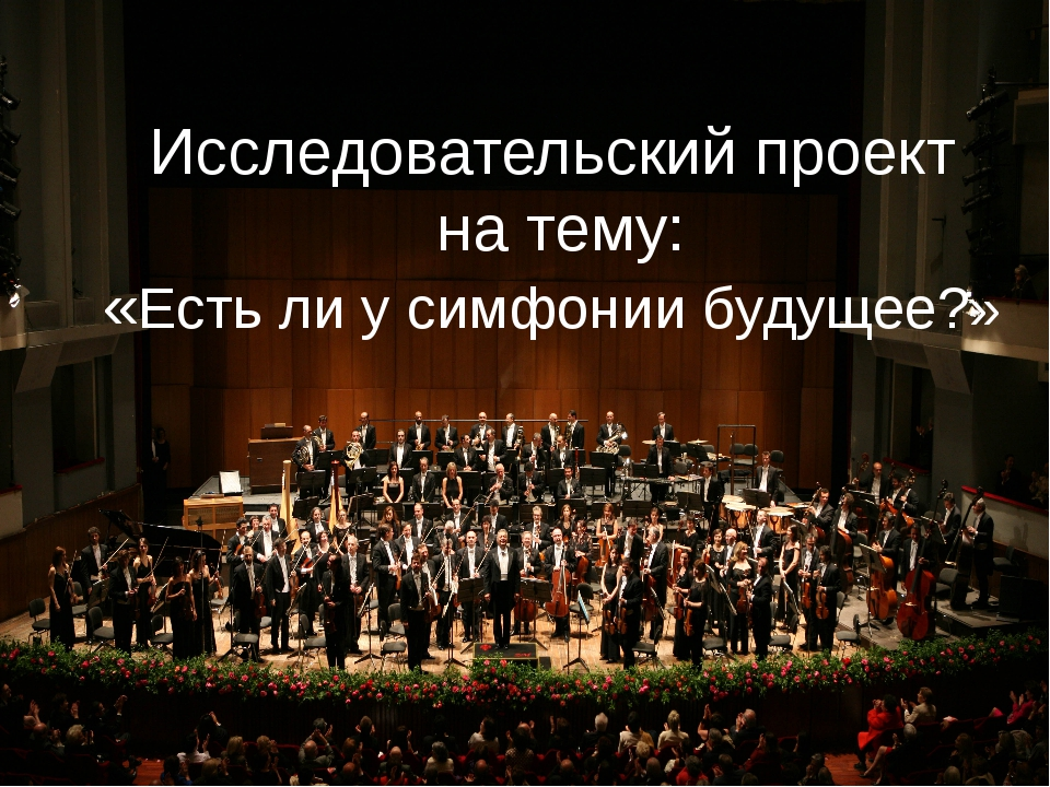 Исследовательский проект на тему: «Есть ли у симфонии будущее?»
