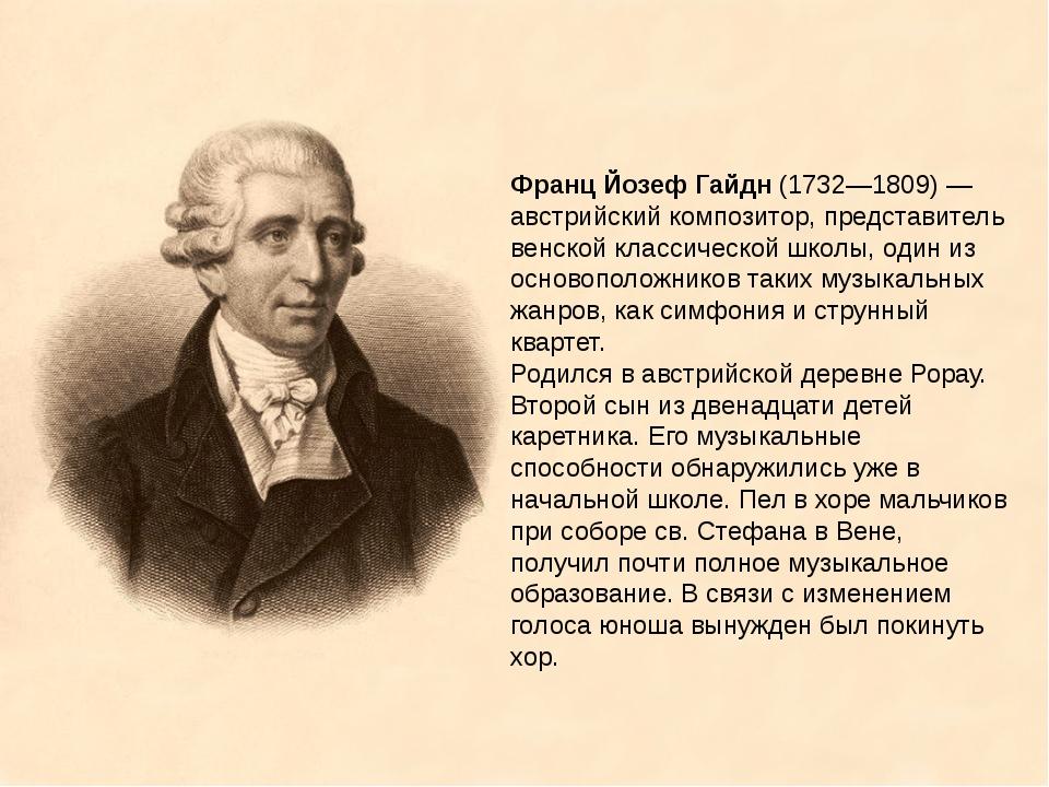 Франц Йозеф Гайдн(1732—1809) — австрийский композитор, представитель венской...