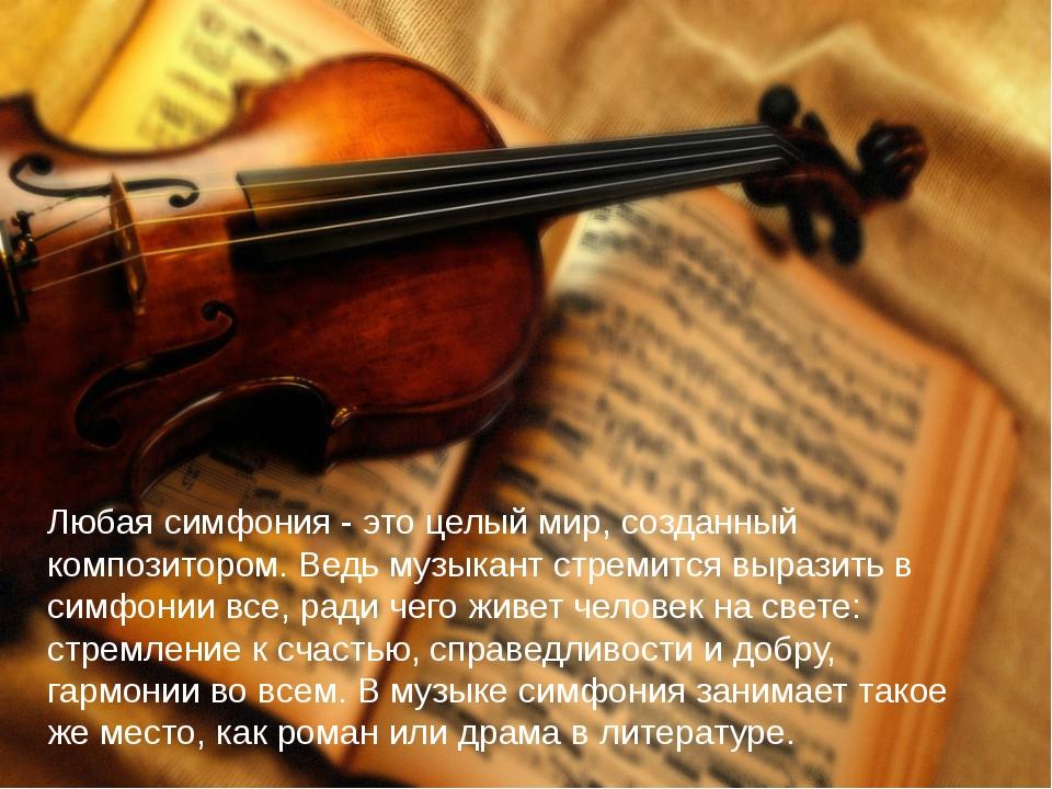 Любая симфония - это целый мир, созданный композитором. Ведь музыкант стремит...